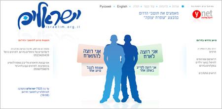 ישראלים