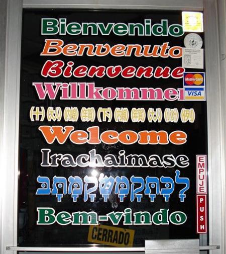 חנות מדבקות בפנמה סיטי | צילום: רוני אזולאי