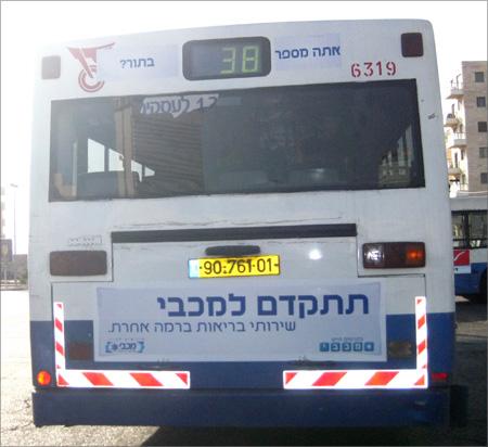 מכבי שירותי בריאות, אוטובוס