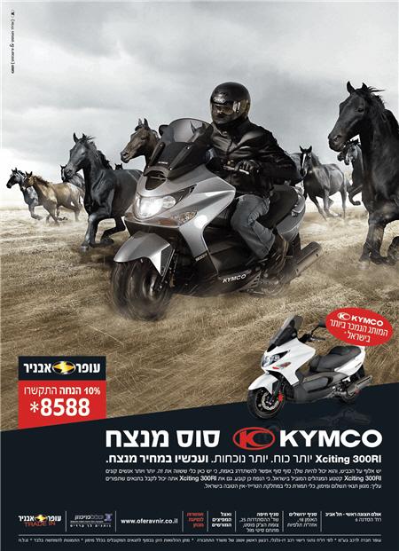 קימקו Xciting 300RI