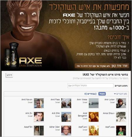 פייסבוק אקס