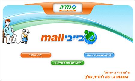 baby mail