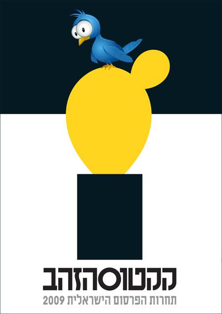 קקטוס הזהב 2009, טוויטר, Twitter, מזבלה