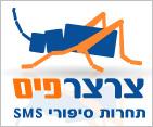צרצרפיס, תחרות סיפורי SMS, מפעל הפיס