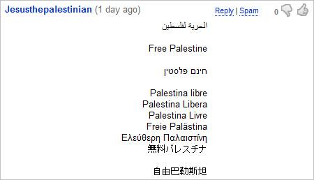 טוקבק, חינם פלסטין