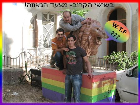 גיא דיין, דורי בן ישראל, רועי כהן