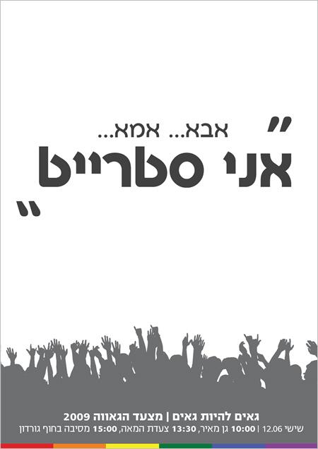 מצעד הגאווה 2009