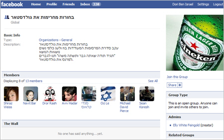 הייניקן פייסבוק