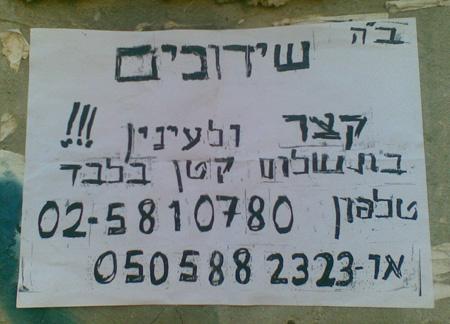 פרסום בירושלים