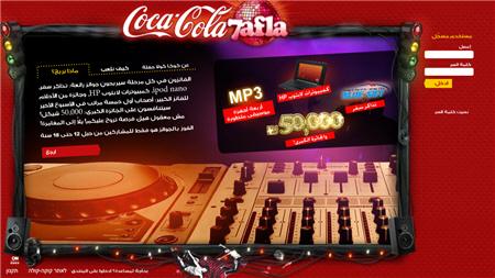 קוקה קולה ערבית