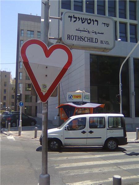 תמרור אהבה