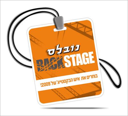 נובלס backstage