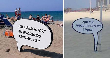 אני חוף, לא מאפרה ענקית, אוקי?!