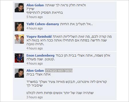 ינון לנדנברג פייסבוק