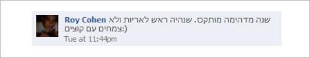 רועי כהן פייסבוק