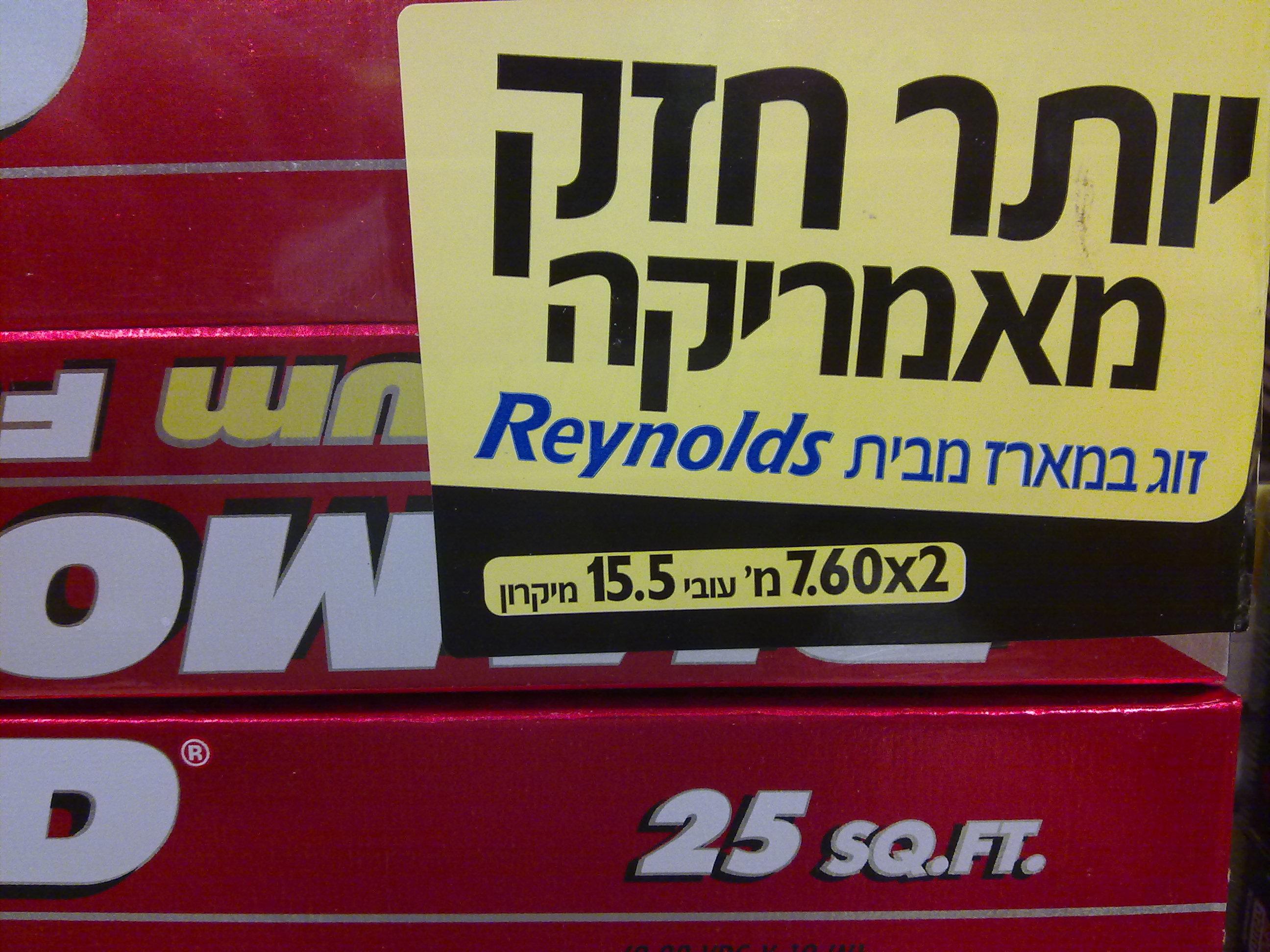 Reynolds - רדיד אלומיניום