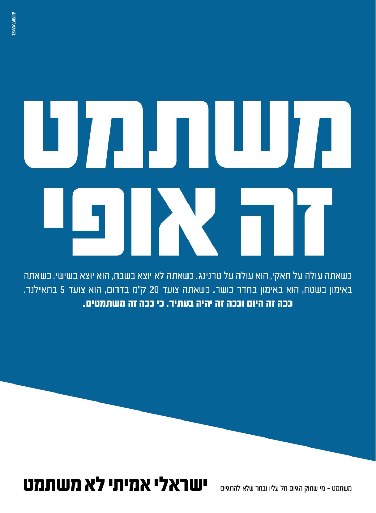 משתמט זה אופי - ישראלי אמיתי לא משתמט