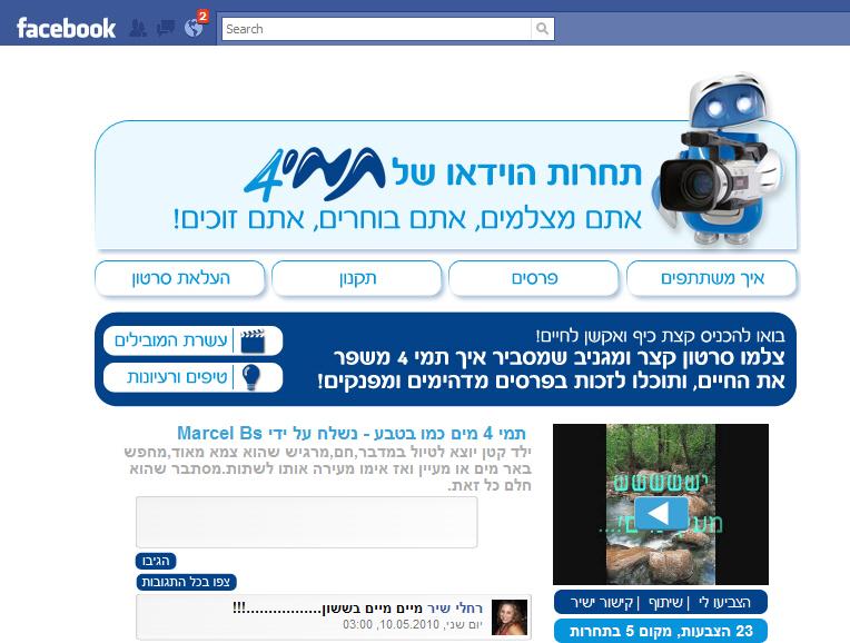 תחרות הוידאו של תמי 4 בפייסבוק - בלינק