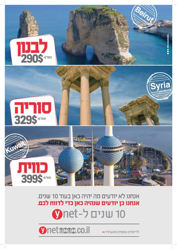 Ynet חוגג 10 שנים - ענבר מרחב שקד