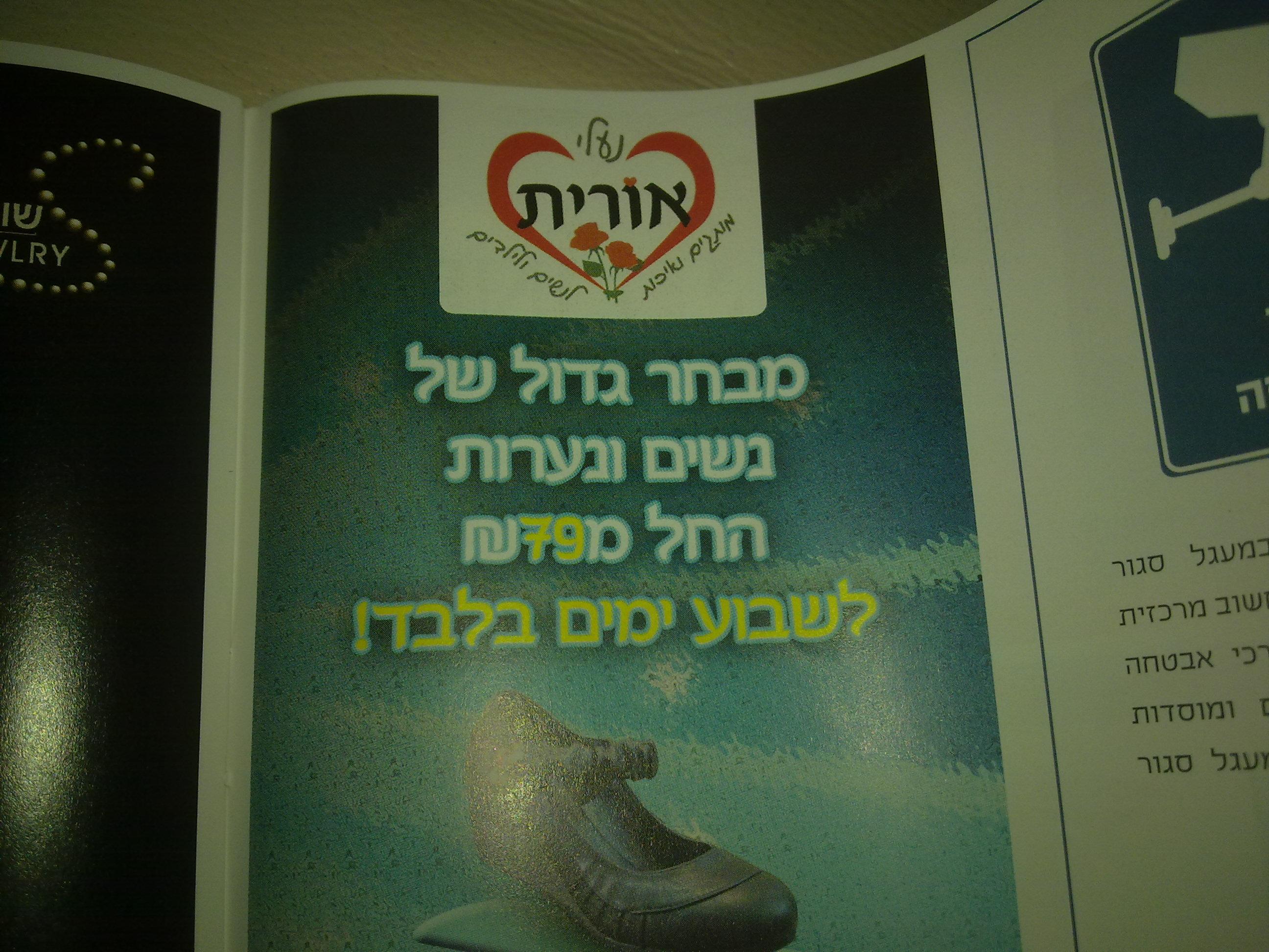 נעלי אורית - מבחר גדול של נשים ונערות החל מ-79 שקל