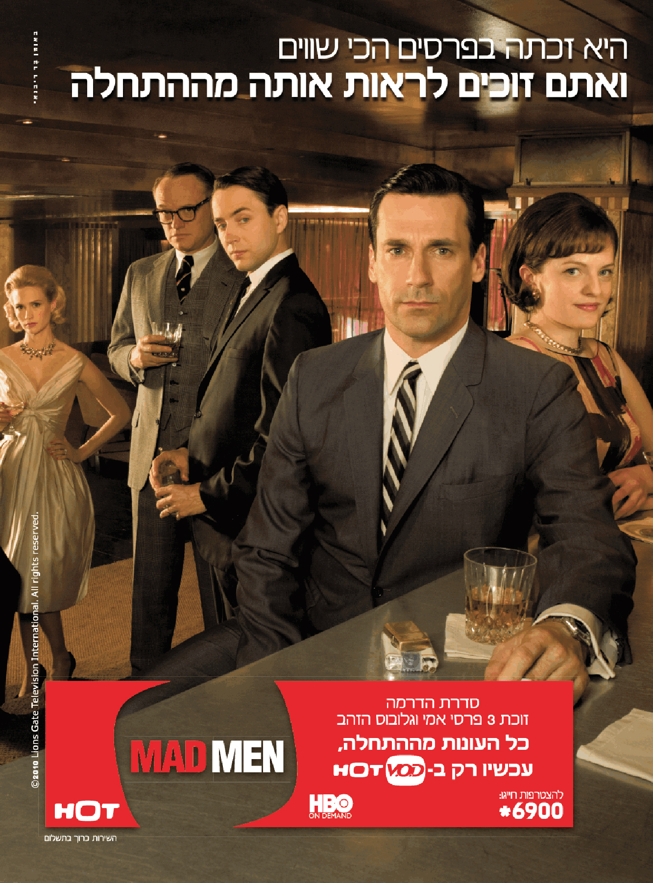 Mad Men - פרינט של באומן בר ריבנאי