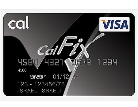 כרטיס האשראי CalFix