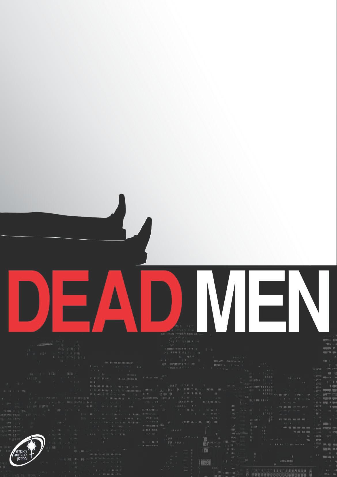 Dead Men - גיתם BBDO מתוך דג הזהב 2011