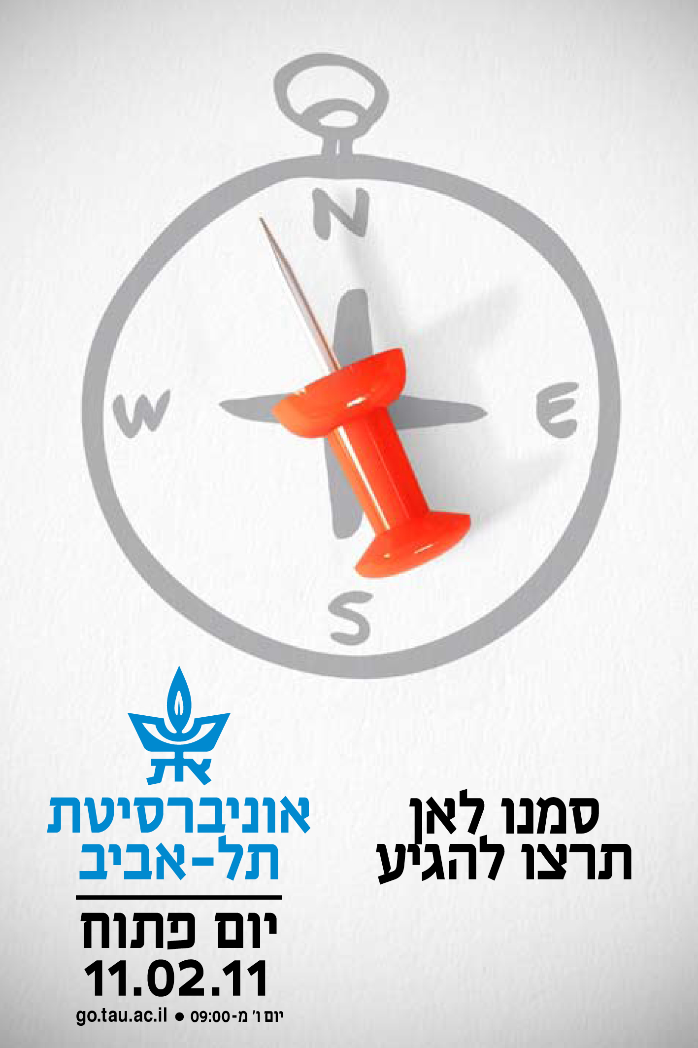 לין & לין - אוניברסיטת תל אביב