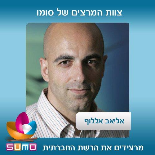 אליאב אללוף - מרעיד את הרשת החברתית