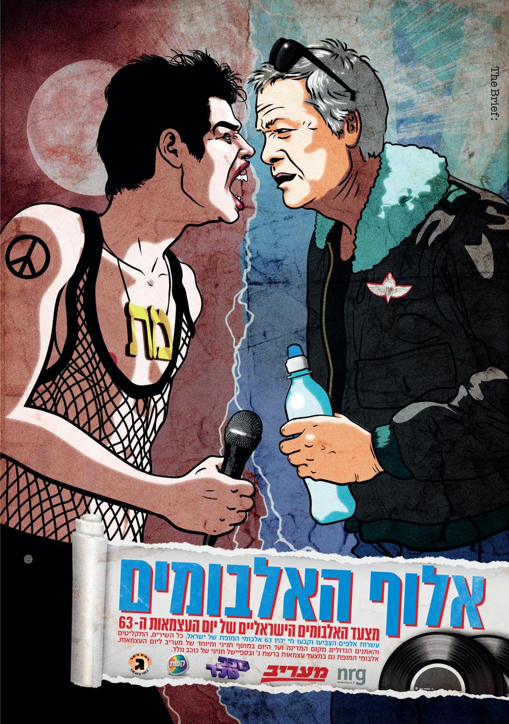 אלוף האלבומים - דה בריף
