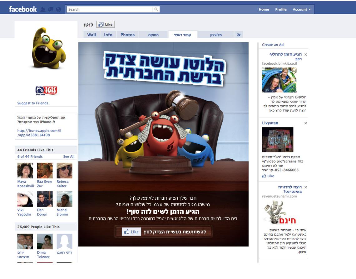 בית הדין של הלוטוגוצים בפייסבוק