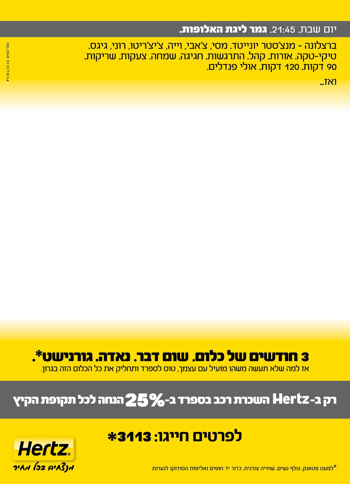 Hertz - גלר נסיס פובליסיס ישראל