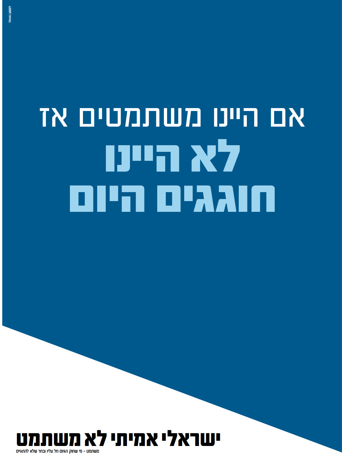 ישראלי אמיתי לא משתמט