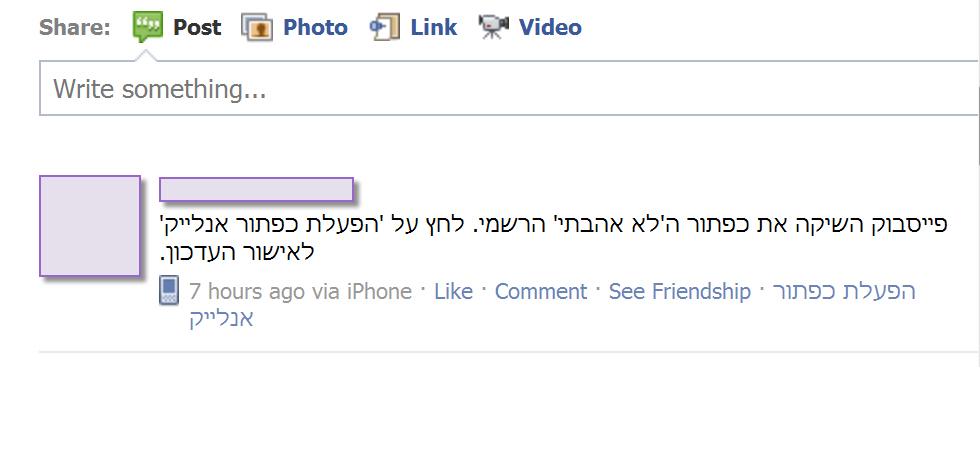 ייסבוק השיקה את כפתור ה'לא אהבתי' הרשמי. לחץ על 'הפעלת כפתור אנלייק' לאישור העדכון
