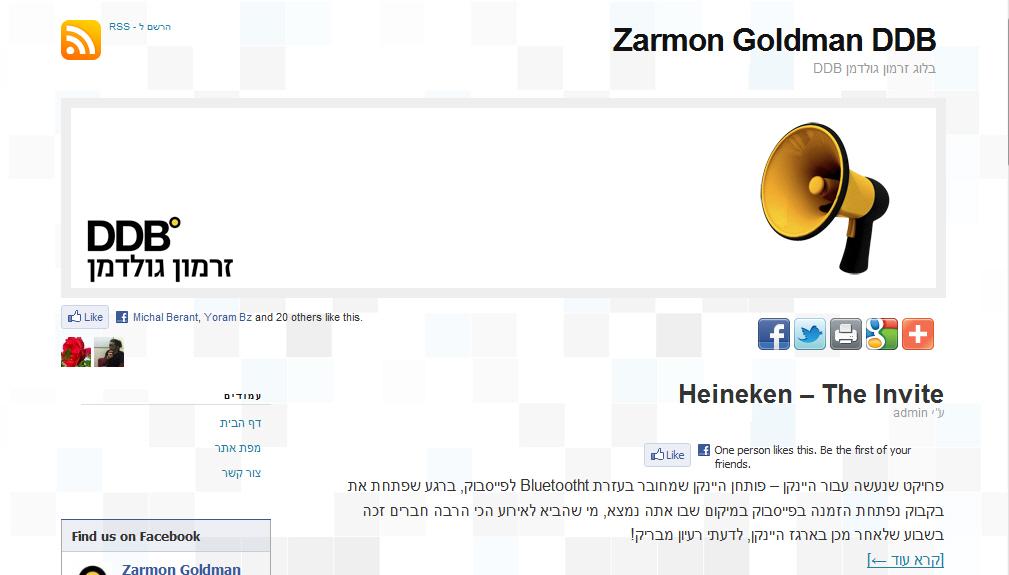 זרמון גולדמן - הבלוג