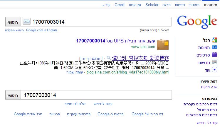 גוגל שילוח UPS