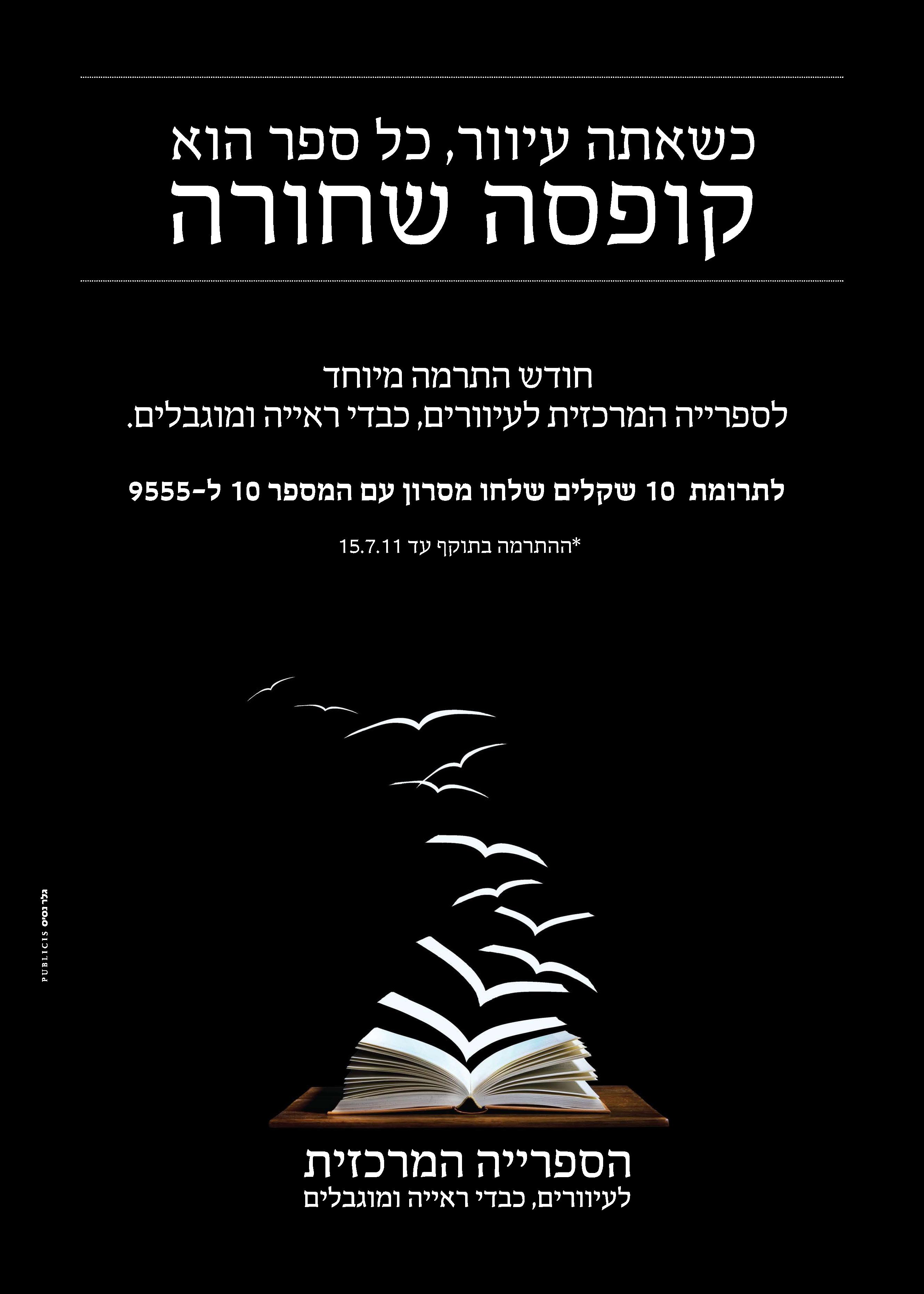 פרינט של גלר נסיס פובליסיס ישראל לספריית העיוורים בישראל