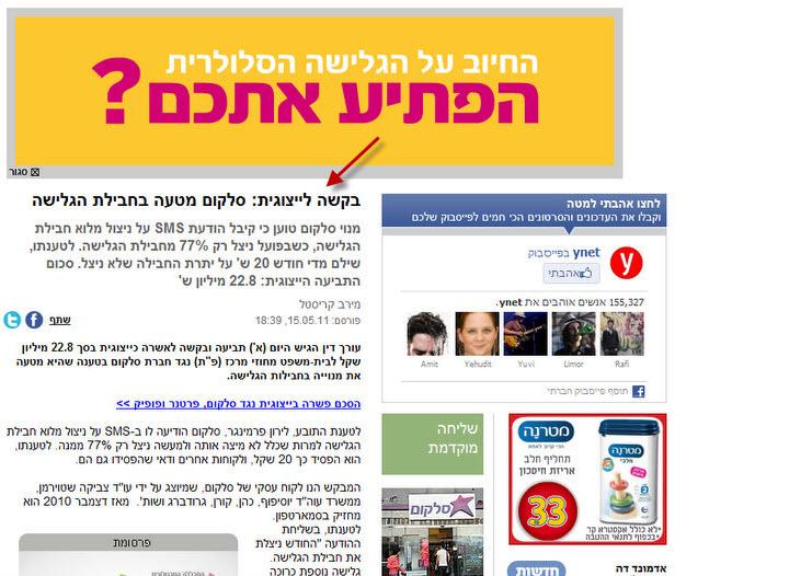 תאונת המדיה של סלקום באתר YNET