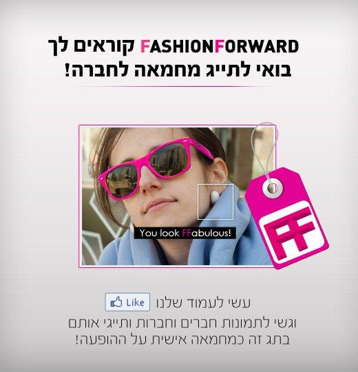 Fashion Forward - מתוך הפייסבוק