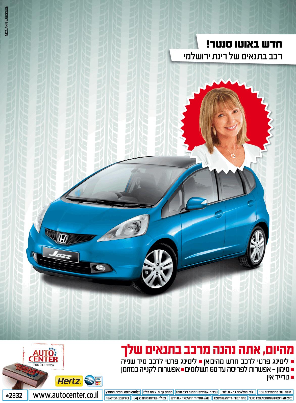 חדש באוטו סנטר: רכב בתנאים של רינת ירושלמי
