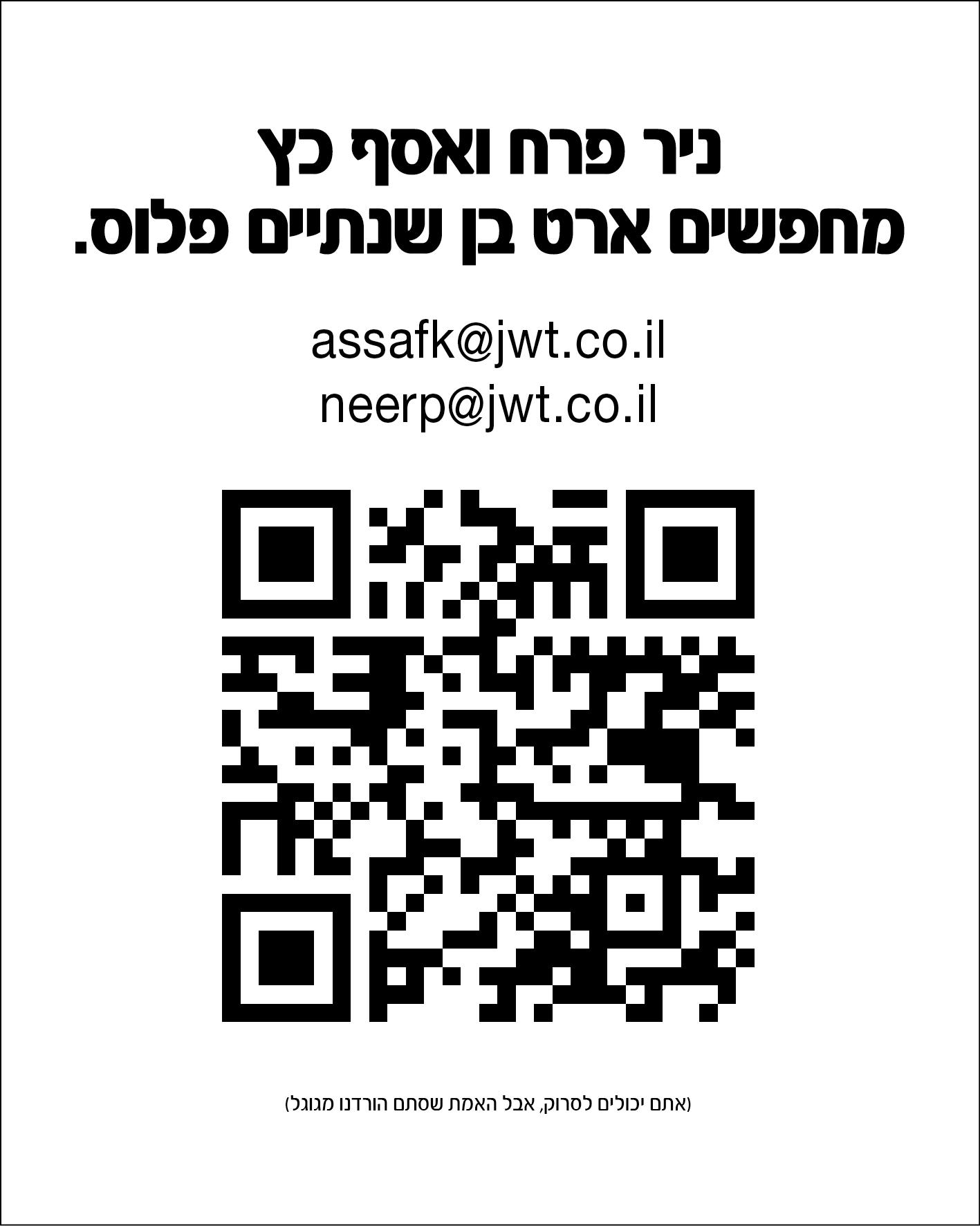 דרוש ארט ל-JWT ישראל