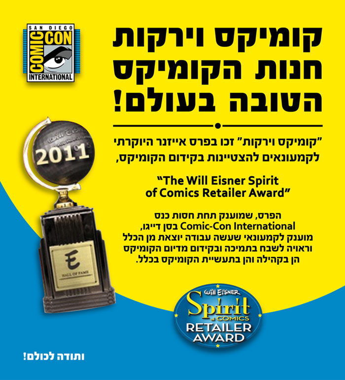 CNV - חנות הקומיקס הטובה ביותר בעולם לשנת 2011