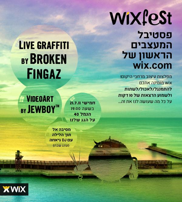 פסטיבל המעצבים WixFest