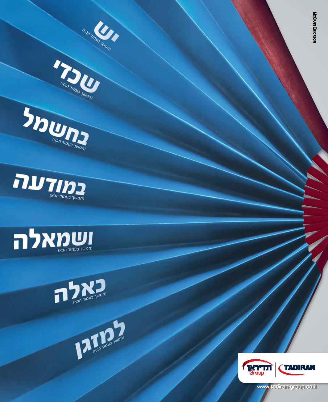 מדד המותגים 2011 - מקאן אריקסון
