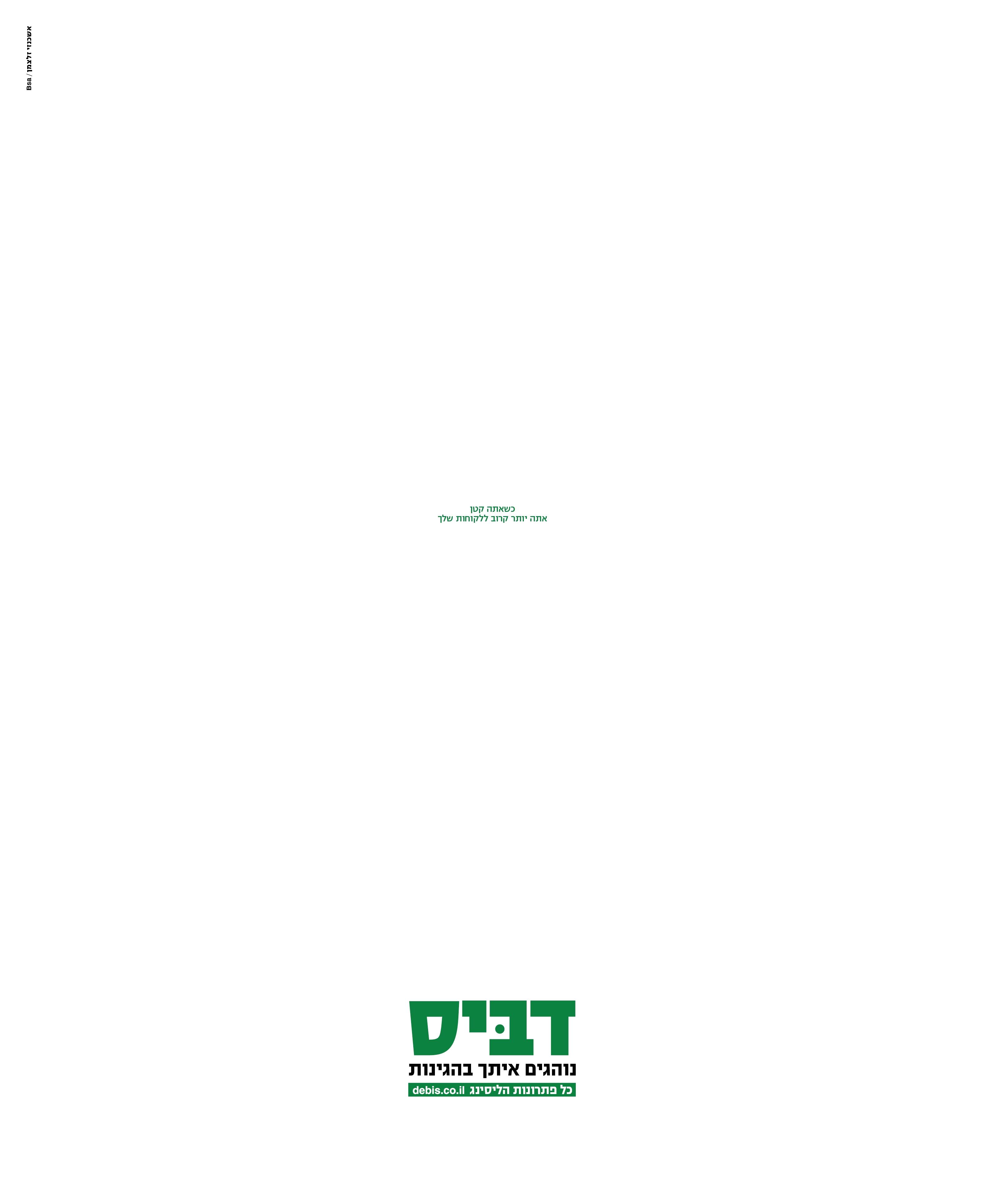 מדד המותגים 2011 - אשכנזי זלצמן