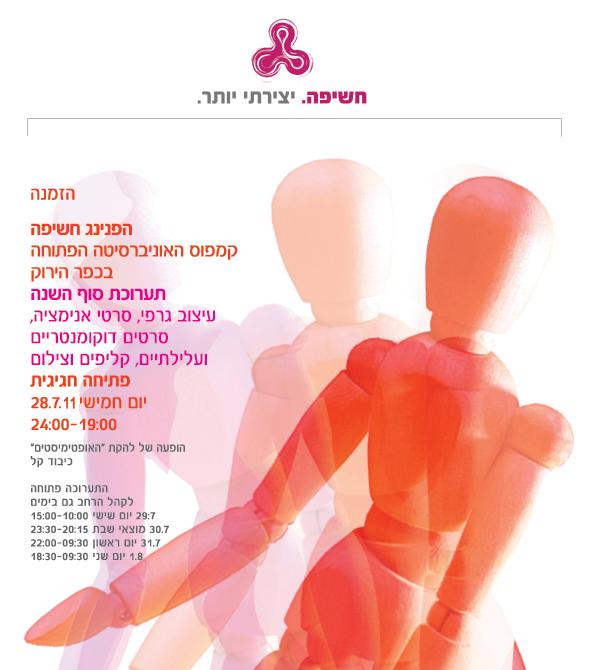 חשיפה - תערוכת בוגרים 2011