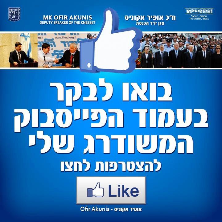 העמוד המשודרג של חבר הכנסת אופיר אקוניס