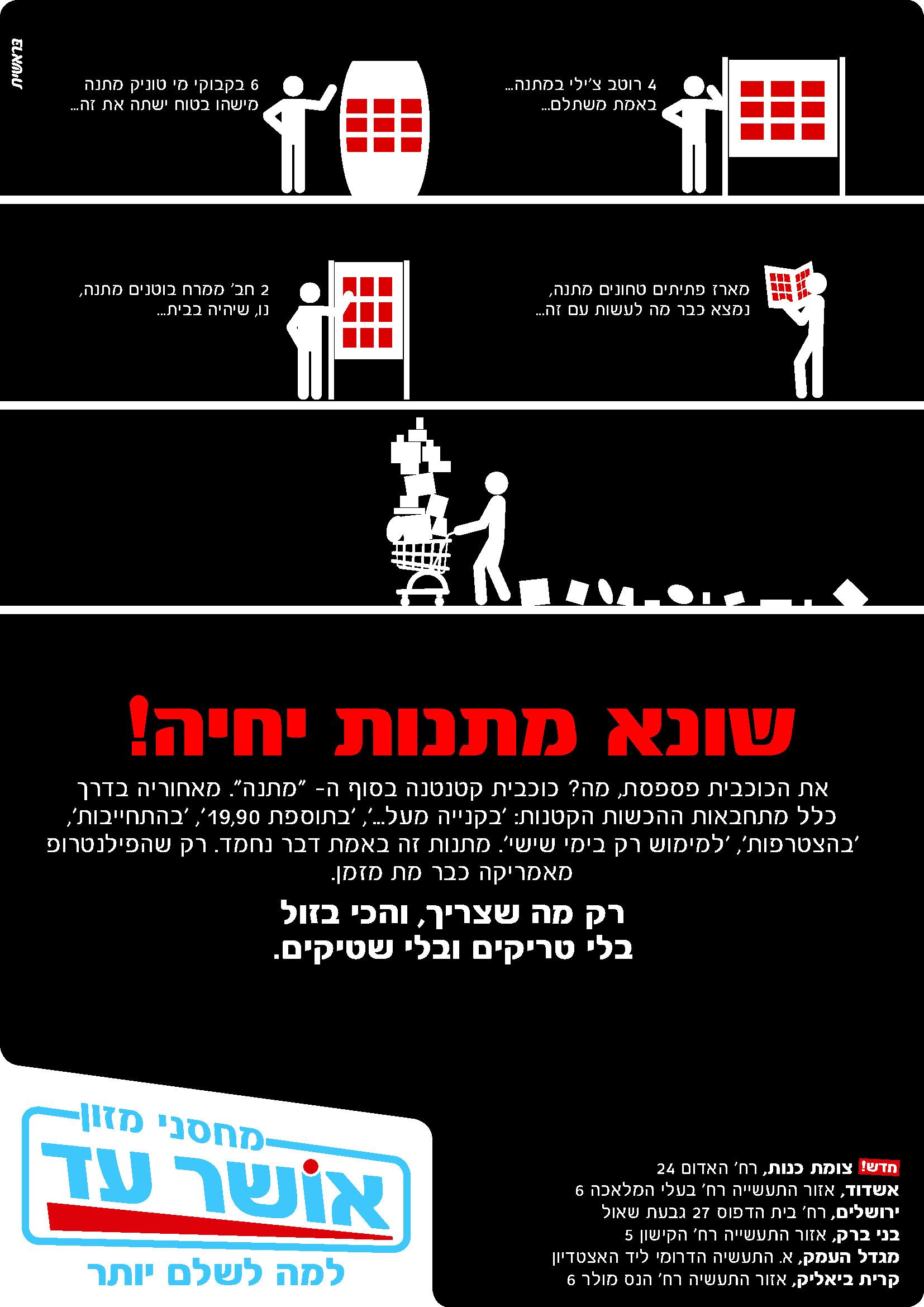 osher ad-com_Page_03