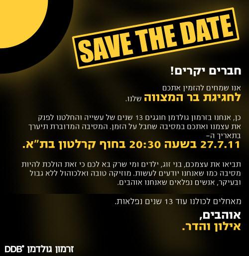 הזמנה לאירוע של זרמון גולדמן DDB