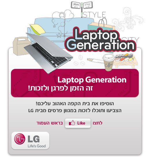 Laptop generation - חברת דיבור